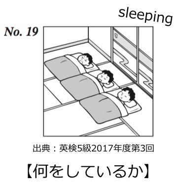 英検5級 五級 リスニング 対策 コツ