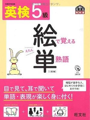 英検5級オススメ本・教材・参考書 英検5級絵で覚える単熟語