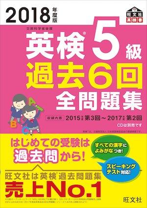 英検5級 五級 リスニング 勉強法 学習法 対策