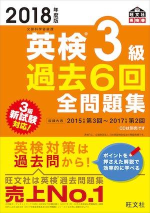 英検3級 三級 リスニング 勉強法 学習法 対策
