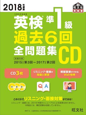 英検準1級対策オススメ本・教材・参考書 英検準1級過去6回全問題集CD