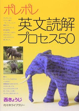 英検準1級対策オススメ本・教材・参考書 ポレポレ英文読解プロセス50