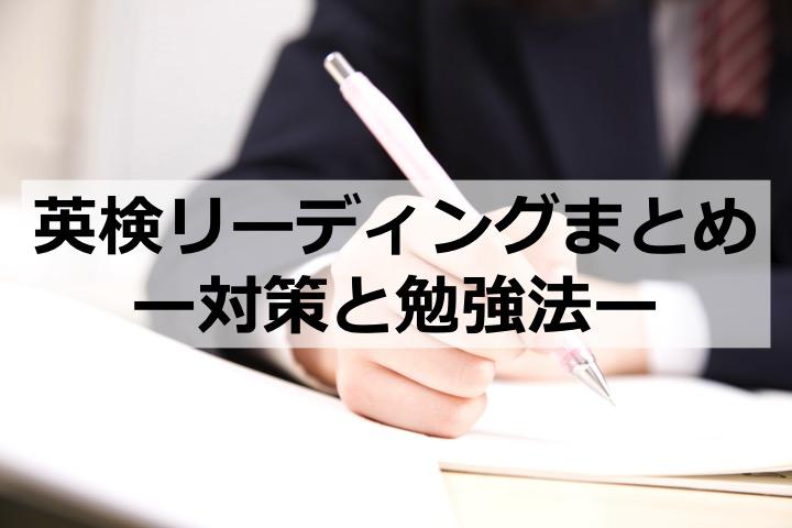 英検 リーディング 対策 コツ 勉強法 学習法 5級 4級 3級 準2級 2級 準1級 五級 四級 三級 準二級 二級 準一級