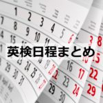 【2019年度英検日程まとめ】申し込み期間・試験日・解答速報・合格発表日