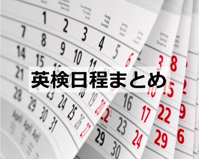 英検日程 申し込み期間 試験日 解答速報 合格発表