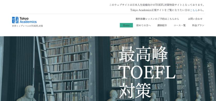 米国ボーディングスクール ローレンスビル 日本人 留学