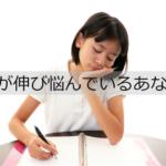 英語が伸びない?英語学習を挫折する前に知っておくべきたった1つの真実。