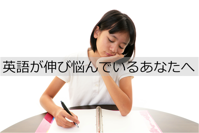 英語 伸び方