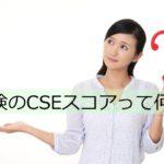 英検CSEスコアを徹底解説!【素点ーCSEスコアグラフも大公開!】