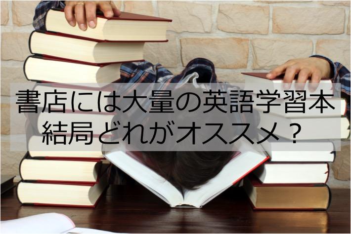 英語 英会話 学習本 オススメ 本気