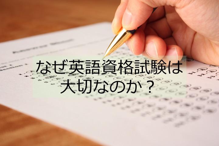 英語 資格試験 大切