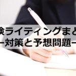【英検ライティング対策・予想問題まとめ】3級・準2級・2級・準1級(バイリンガル講師による模範解答付き)