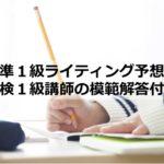 【英検準1級ライティング予想問題】バイリンガル講師による模範解答付き!