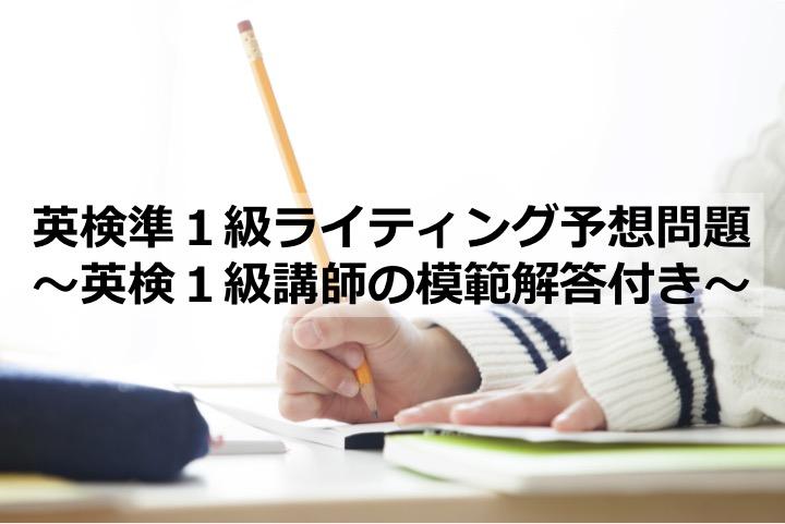 英検準1級ライティング 予想問題 模範解答