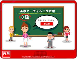 英検3級対策オススメ本・教材・参考書 英検バーチャル二次試験3級