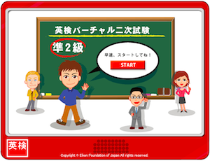 英検準2級対策オススメ本・教材・参考書 英検バーチャル二次試験準2級