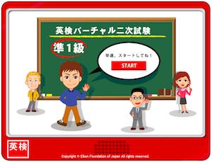 英検準1級対策オススメ本・教材・参考書 英検バーチャル二次試験準1級