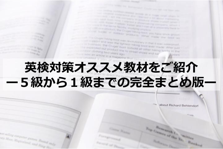 英検対策オススメ教材・参考書 5級4級3級準2級2級準1級1級 全級対応の完全まとめ版