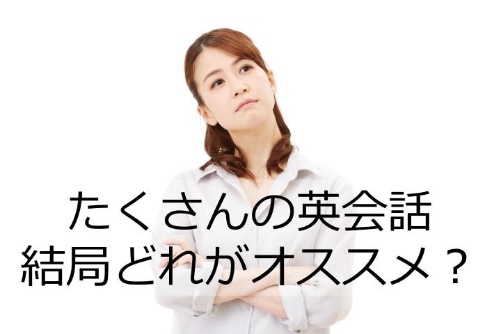 英会話 英語塾 効果 オススメ どれ