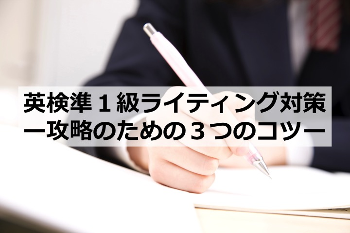 英検準1級ライティング 英作文 エッセイ 対策 コツ