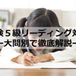 【英検5級リーディング対策】合格のための解き方・コツを大問別で徹底解説!