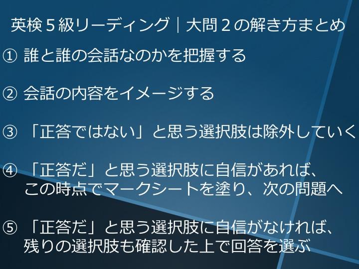 英検5級リーディング対策 大問2 解き方・コツ まとめ