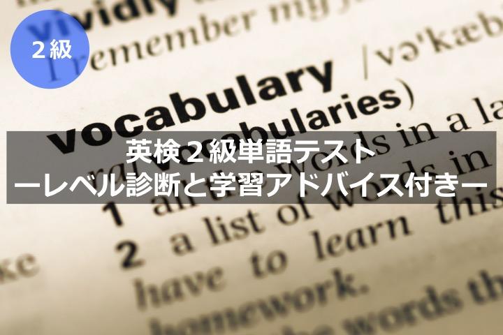 英検2級単語・語彙力テスト レベル診断 学習アドバイス