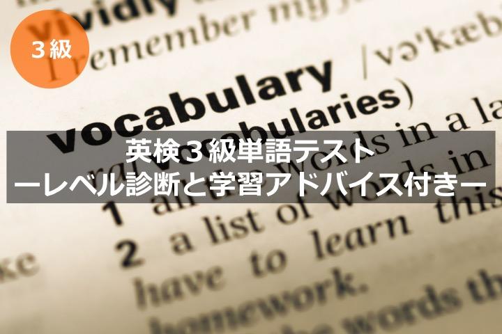 英検3級単語・語彙力テスト レベル診断 学習アドバイス