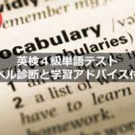 【たった5分でできる英検4級単語テスト】レベル診断と学習アドバイス付き!