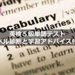 【たった5分でできる英検5級単語テスト】レベル診断と学習アドバイス付き!