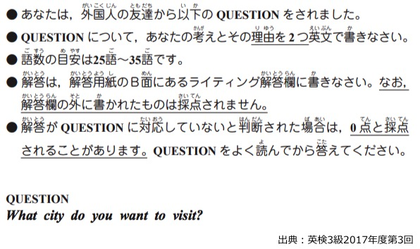 過去 級 検 英 問題 3