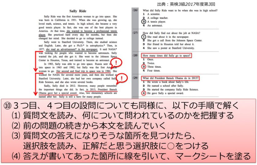 英検3級リーディング対策 大問3C 説明文の長文問題 解き方・コツ