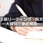 【英検3級リーディング・長文対策】解き方をステップ式で細かく解説!