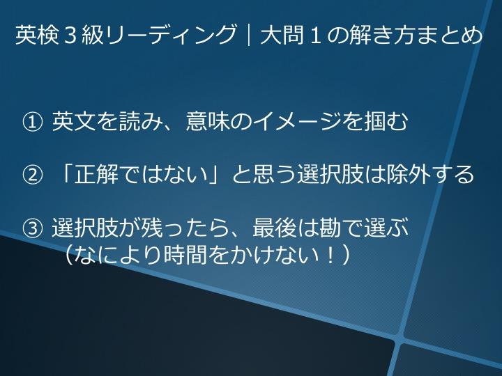 英検3級リーディング・長文対策 大問1 解き方・コツ まとめ